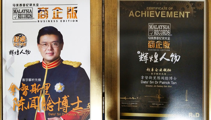 Patrick Tan was awarded Record Achievement of Malaysia for Business Edition by The Malaysia Book of Records in 2017.